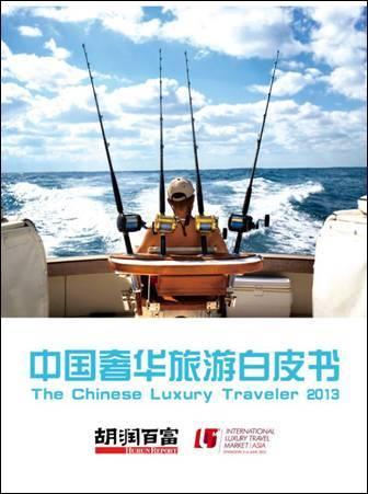 中国奢华旅游白皮书:中国游客消费蝉联全球第一