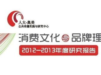 人大奥美2012-2013年度研究报告《消费文化与品牌理想》