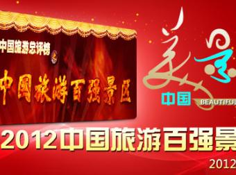 榜单来袭:2012年度中国旅游百强景区出炉