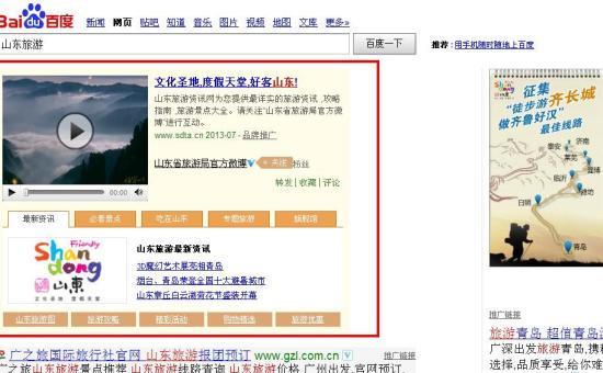 """旅游目的地网络营销之""""变""""与""""惑"""""""