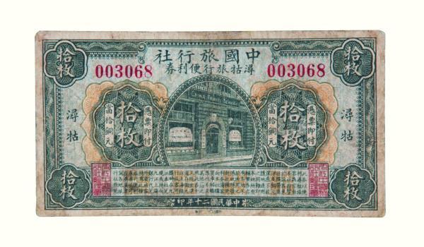 民国二十年中国旅行社浔牯旅行便利券