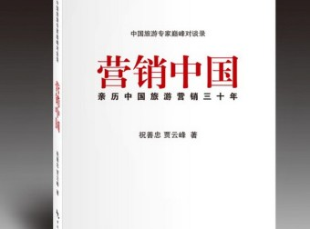 中国旅游营销三十年实战图书《营销中国》出版上市