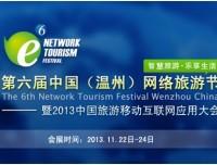 景域亮相中国网络旅游节 网络营销新实战吸引现场关注