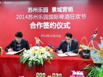 苏州乐园与景域营销正式签约2014苏州乐园国际啤酒狂欢节