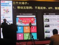 景域旅游营销2013旅游目的地网络营销大会论《旅游网络营销新实战》