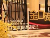 御庭酒店集团获2014金口碑最佳度假酒店3项大奖