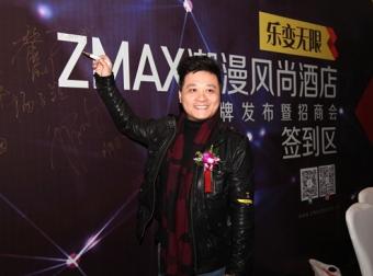 社交主题酒店ZMAX进军北京 签约京津地区13家酒店