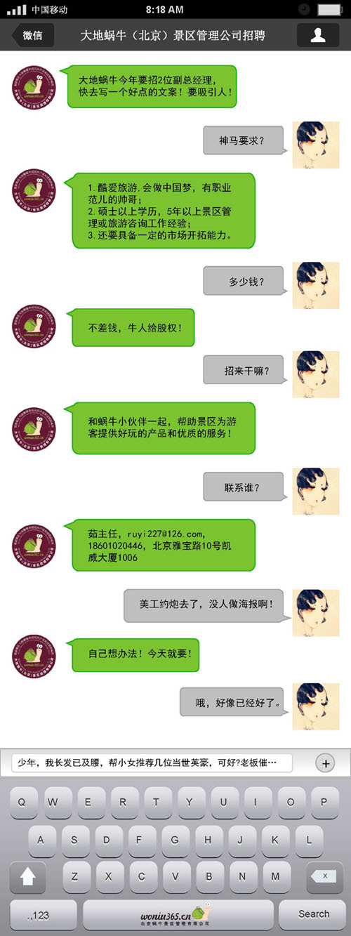 副总在哪儿?大地蜗牛(北京)景区管理公司的闷骚HR找你