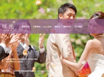 """中青旅""""耀悦""""进军高端旅游 启用SparkleTour.com英文域名"""