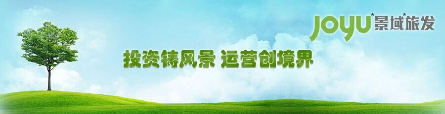 上海景域旅发招聘景区运营管理总经理及投资分析师等人才