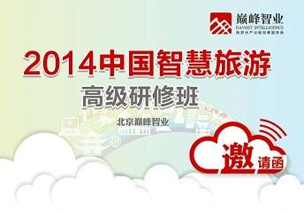 2014中国智慧旅游高级研修班 邀请函