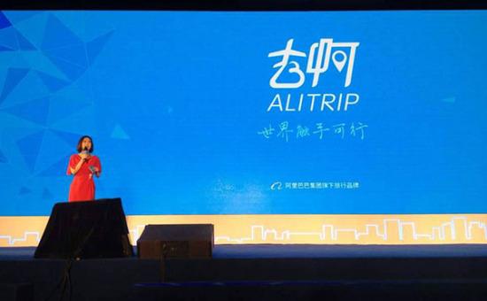 """阿里巴巴旅行网站""""去啊""""正式上线  在线旅游江湖风云激变"""