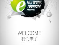 第七届中国(温州)网络旅游节 暨2014中国智慧旅游应用大会即将开幕