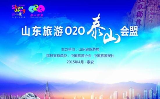 泰山会盟:旅游O2O的良辰美景