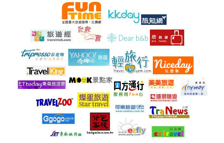 臺灣旅游網站發展歷程