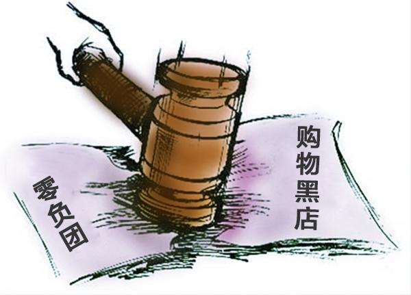 """四川旅游局长郝康理:""""零负团费""""根源在违法经营购物点 不治不行"""