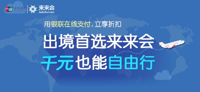 来来会携中国银联 儿童节期间推出专属出境优惠