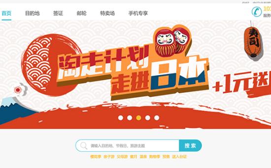 爱旅行急聘签证专员(上海)