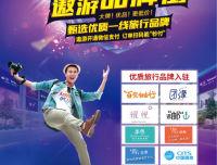 遨游网推出旅游消费品牌街