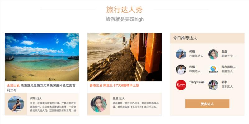 热气球旅游网:达人+产品的社群化运营探索