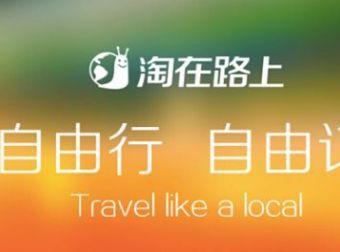 """在线旅游""""烧钱""""也讲情怀 淘在路上将""""边走边订""""带进现实"""