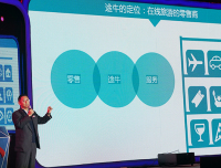 """途牛CTO汤峥嵘江苏互联网大会观点:  在线度假是旅游产业""""互联网+""""关键"""