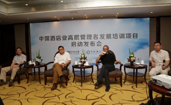 华住酒店集团联合长江商学院举办酒店高管培训项目