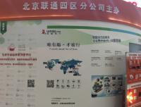 我趣旅行与联通合作推出日本签证及流量卡套餐