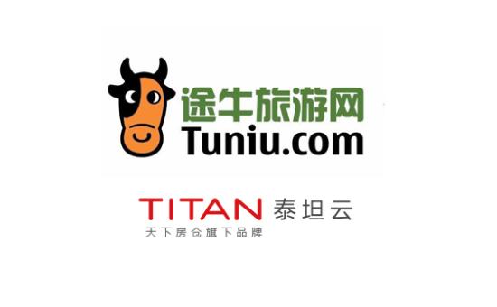泰坦云首家对接途牛酒店开放平台