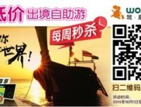 我趣旅行抢滩联手屈臣氏,4500万会员可预购春节出境游产品