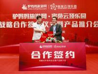 驴妈妈:签下世界级雪场云顶乐园 中国雪圈首次牵手OTA