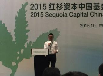 红杉资本CEO峰会暨十周年盛典 洪清华总结在线旅游五大趋势