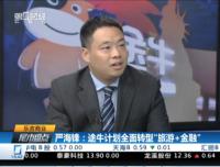 途牛总裁严海锋:OTA进军互联网金融具有天然优势
