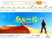 """途牛上线""""户外游""""新频道  抢滩主题旅游新蓝海"""