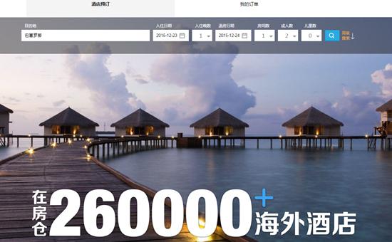 泰坦云:海外酒店B2B的供给侧革新实践