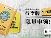 拒绝消费象牙制品:蚂蜂窝联合WWF发起旅游公益活动