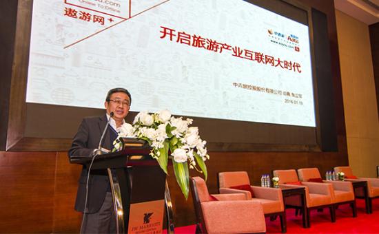 中青旅总裁张立军:开启旅游产业互联网大时代