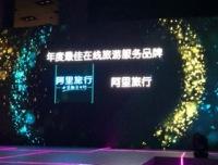"""阿里旅行获""""2015年度最佳在线旅游服务品牌""""奖"""