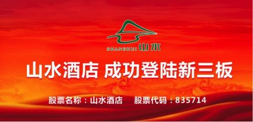 深圳中青旅山水酒店股份有限公司成功登陆新三板