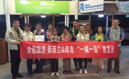 众信旅游:库克群岛旅游中国首发团组团出发