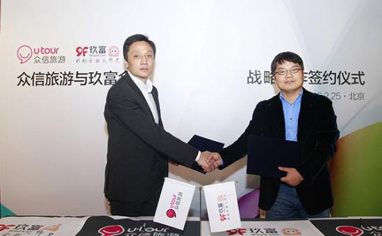 众信旅游与玖富金融联合成立出境互联网金融公司