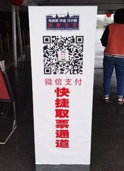 天时同城:OTA截流下 旅游景区如何搭建直营微信订票系统