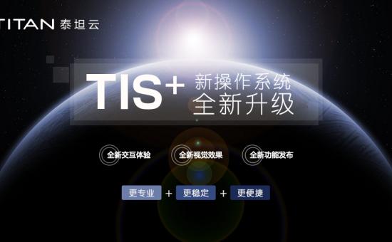"""泰坦云发布新操作系统   旅游技术""""人工智能""""新阶段"""
