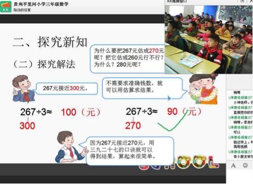 华住书香汉庭远程教育第一批学校开课