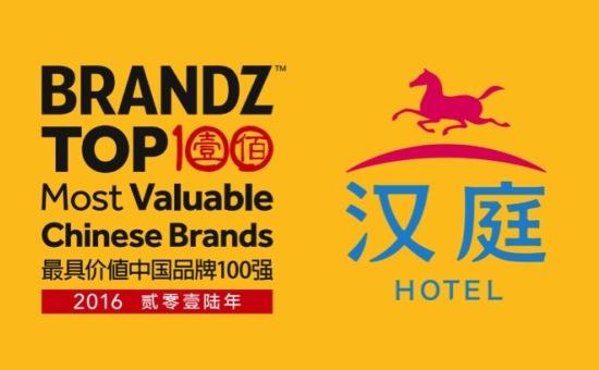 汉庭连续三年稳居最具价值中国品牌TOP100