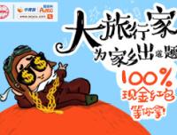 """国家旅游局开启""""寻找大旅行家""""系列活动"""