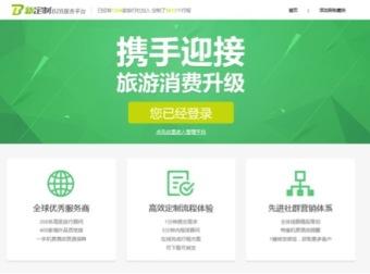 """6人游推出首家非标准化B2B定制品牌 """"新定制"""""""