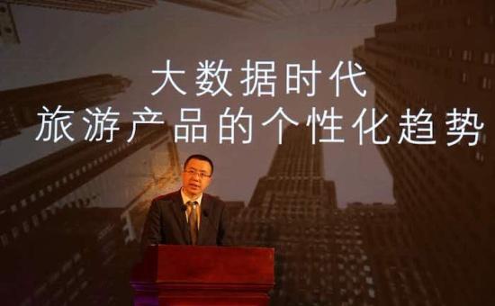 芒果网总裁白明:大数据时代旅游产品的个性化趋势