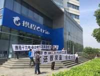 突发:携程员工拉横幅抗议被裁