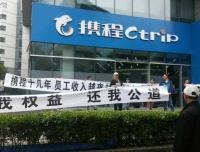 携程被裁员工拉横幅抗议仍继续 质疑部门薪酬管理混乱